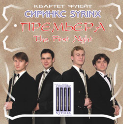 "Квартет флейт «Сиринкс». Премьера/ Flute quartet ""Syrinx"". The first night"