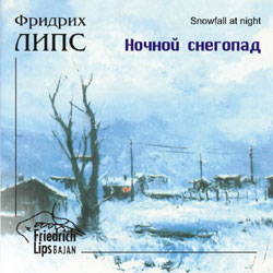 Фридрих Липс. Ночной снегопад/ Friedrich Lips. Snowfall at night